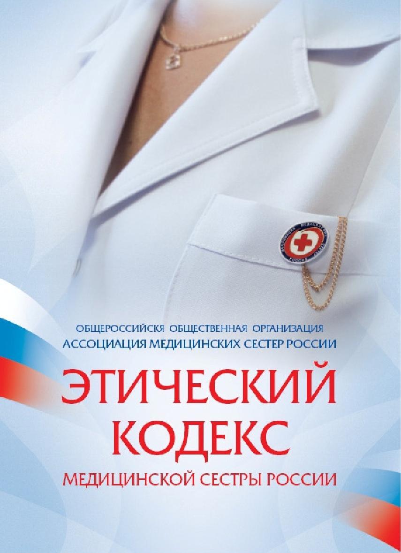 Реферат на тему фармацевтическая деонтология 5318