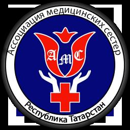 Ассоциация Медицинских Сестер Республики Татарстан